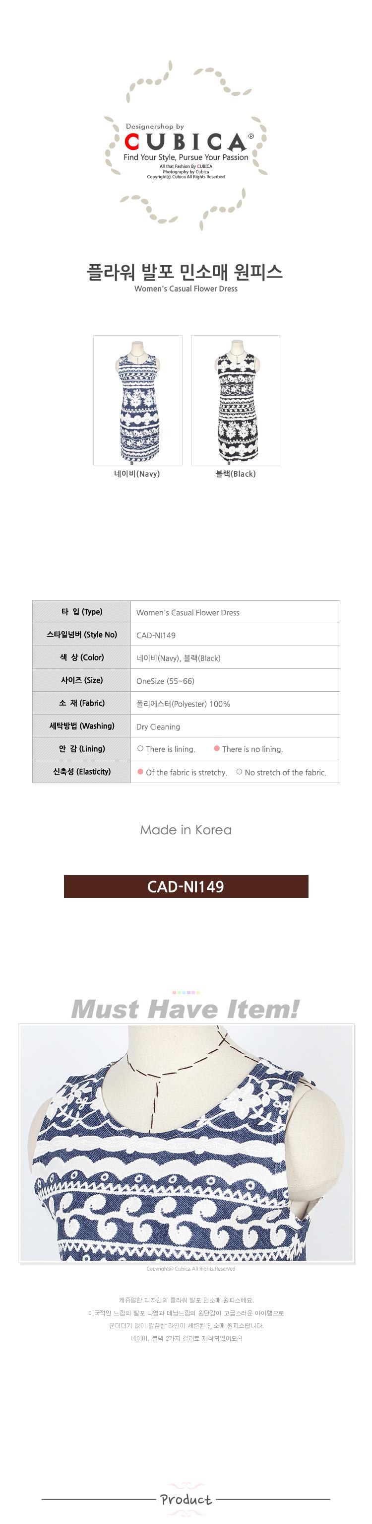 멀티 플라워 발포 민소매 미니 원피스 NI149 - 쿠비카, 15,130원, 원피스, 롱/미디원피스