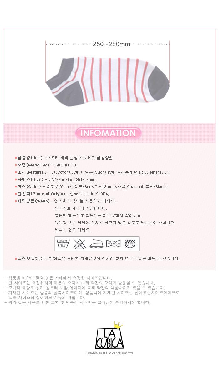 스포티 배색 밴딩 스니커즈 남성양말 - 쿠비카, 1,900원, 여성양말, 패션양말