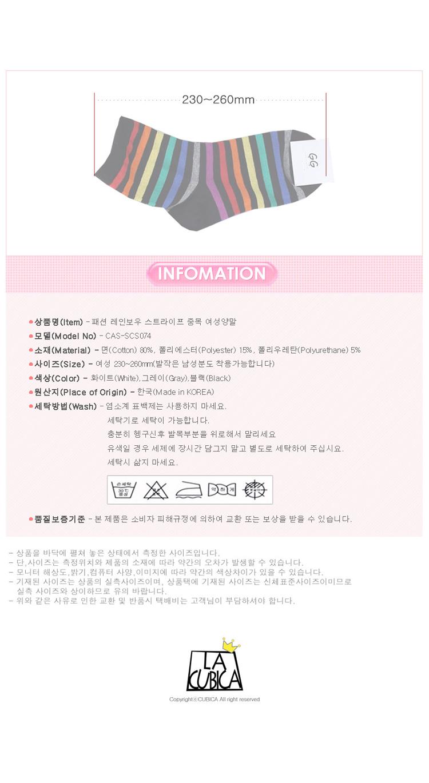 패션 레인보우 스트라이프 중목 여성양말 - 쿠비카, 1,530원, 여성양말, 패션양말