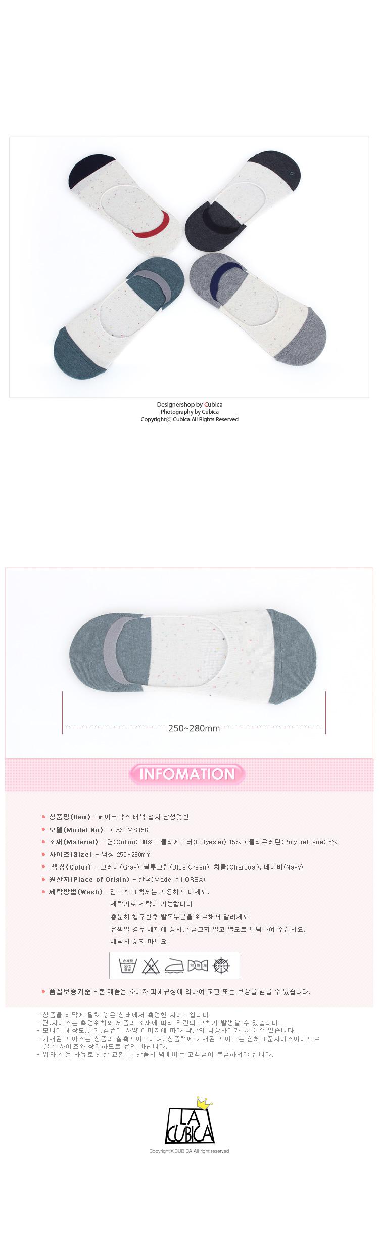 페이크삭스 배색 냅사 남성 덧신 - 쿠비카, 1,800원, 남성양말, 페이크삭스