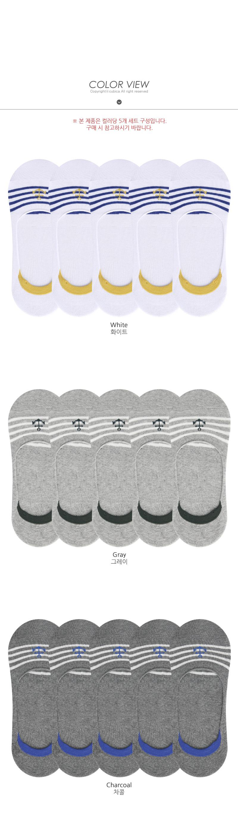 페이크삭스 마린 닻 실리콘덧신 남성양말 5족 - 쿠비카, 9,900원, 남성양말, 페이크삭스