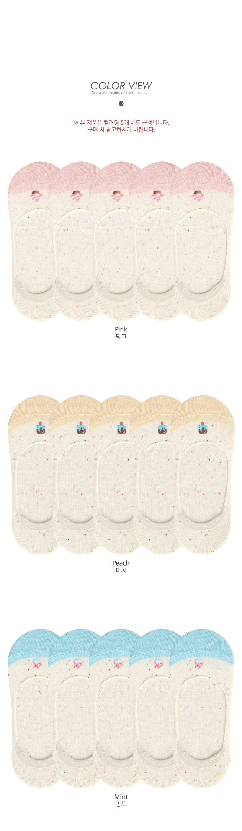 페이크삭스 아이스크림덧신 여성양말5족 F161 - 쿠비카, 9,900원, 남성양말, 페이크삭스