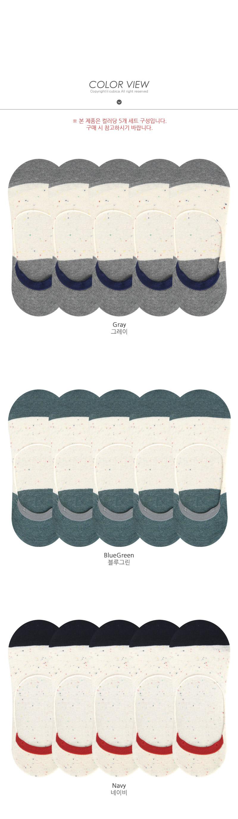 페이크삭스 배색냅사 실리콘덧신 남성양말5족 - 쿠비카, 9,900원, 남성양말, 페이크삭스