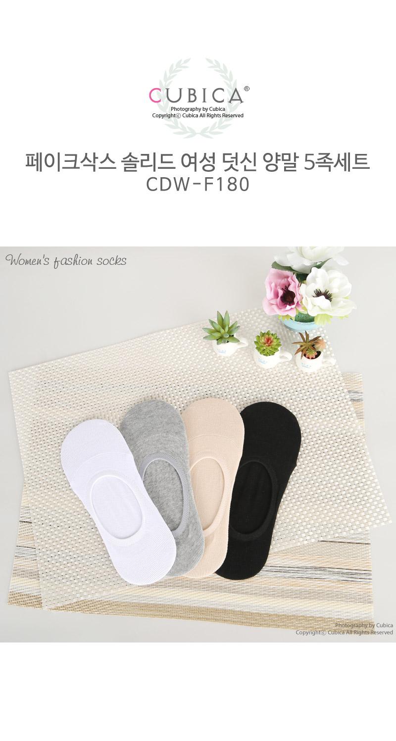 페이크삭스 솔리드 여성덧신 양말 5족 F180 - 쿠비카, 8,070원, 여성양말, 패션양말