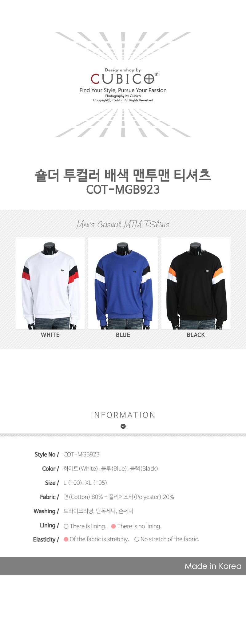 숄더 투컬러 배색 남성 맨투맨 티셔츠 MGB923 - 쿠비코, 22,800원, 상의, 맨투맨/후드티