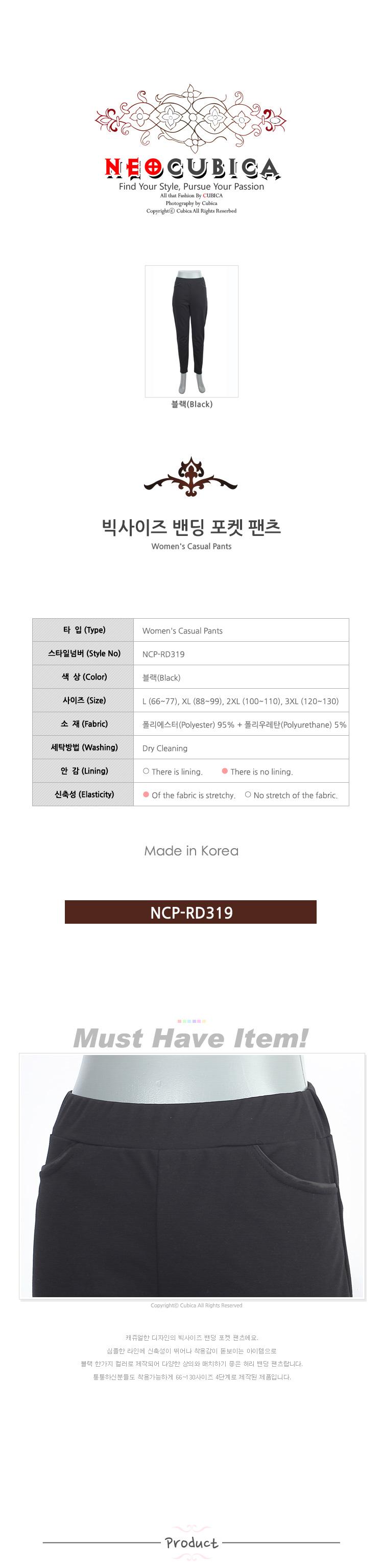 빅사이즈 밴딩 포켓 팬츠 NCP-RD319 - 네오쿠비카, 27,800원, 긴바지, 면